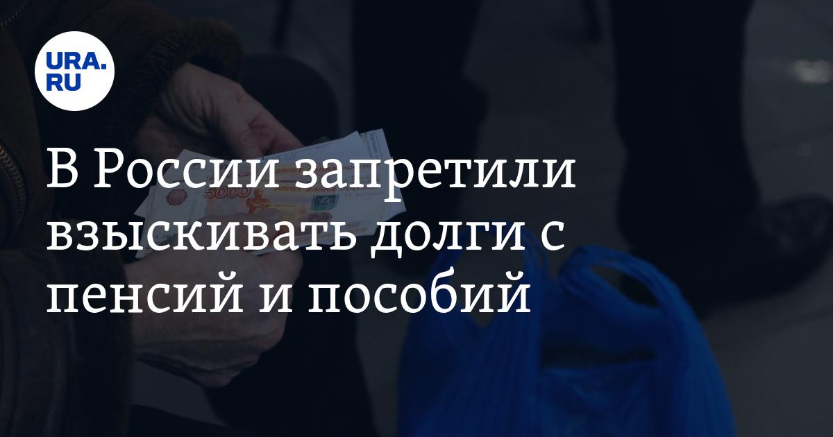 В России запретили взыскивать долги с пенсий и пособий - URA.Ru