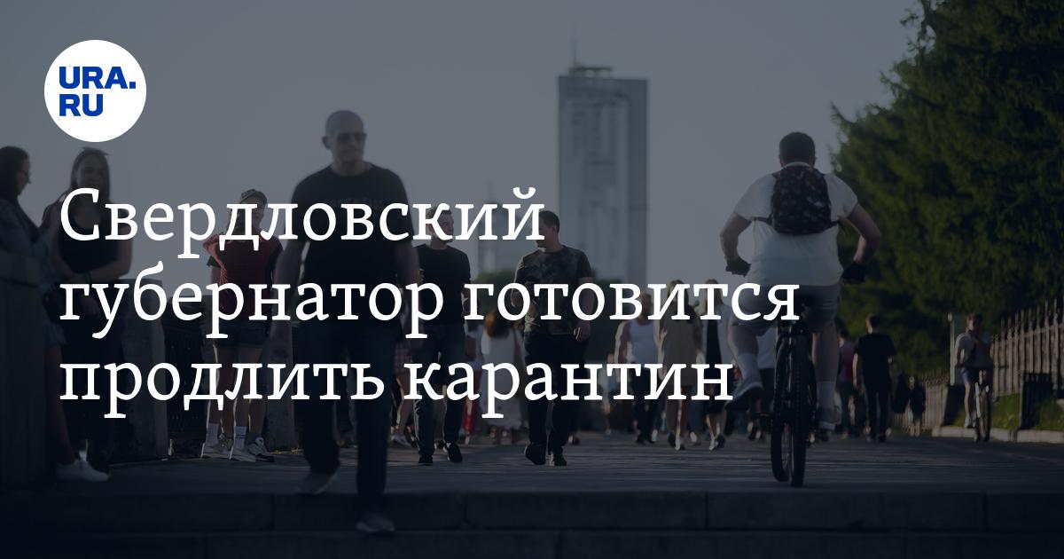 Свердловский губернатор готовится продлить карантин