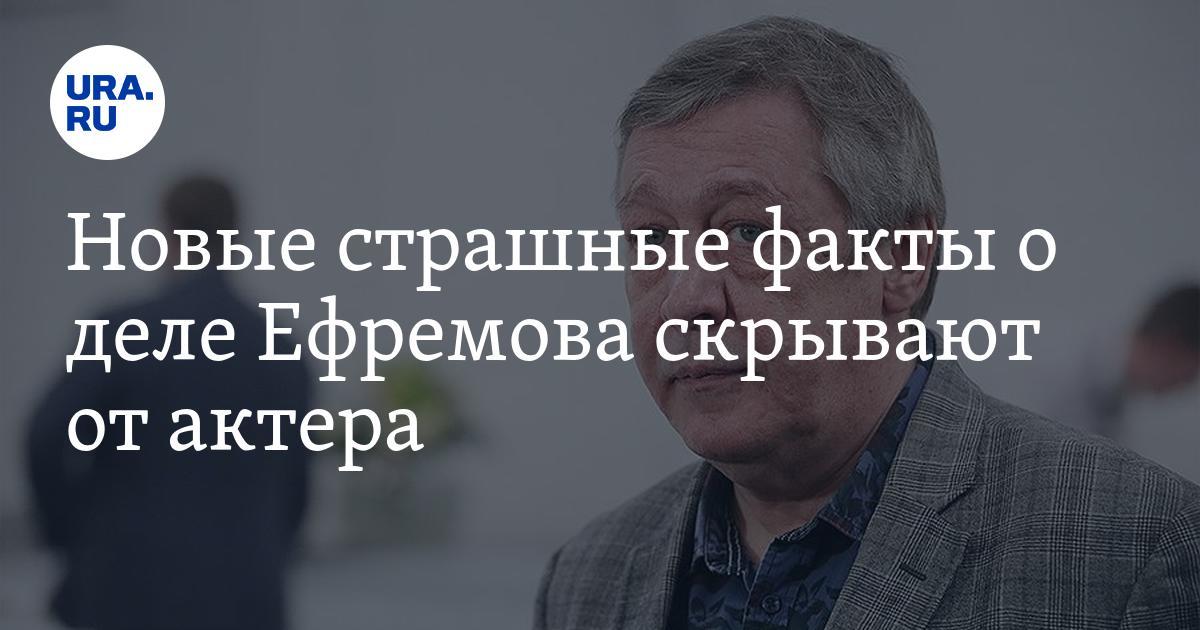Новые страшные факты о деле Ефремова скрывают от актера