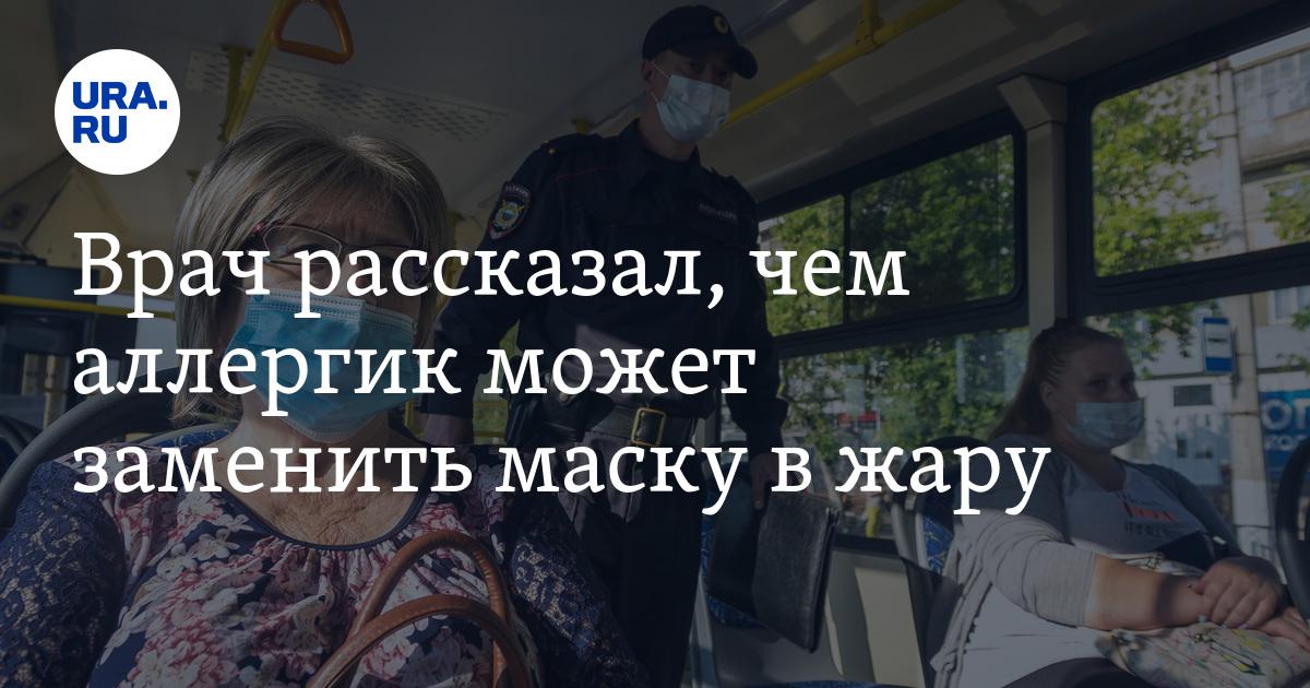 Врач рассказал, чем аллергик может заменить маску в жару