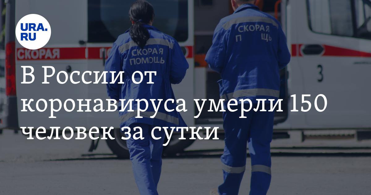 В России от коронавируса умерли 150 человек за сутки