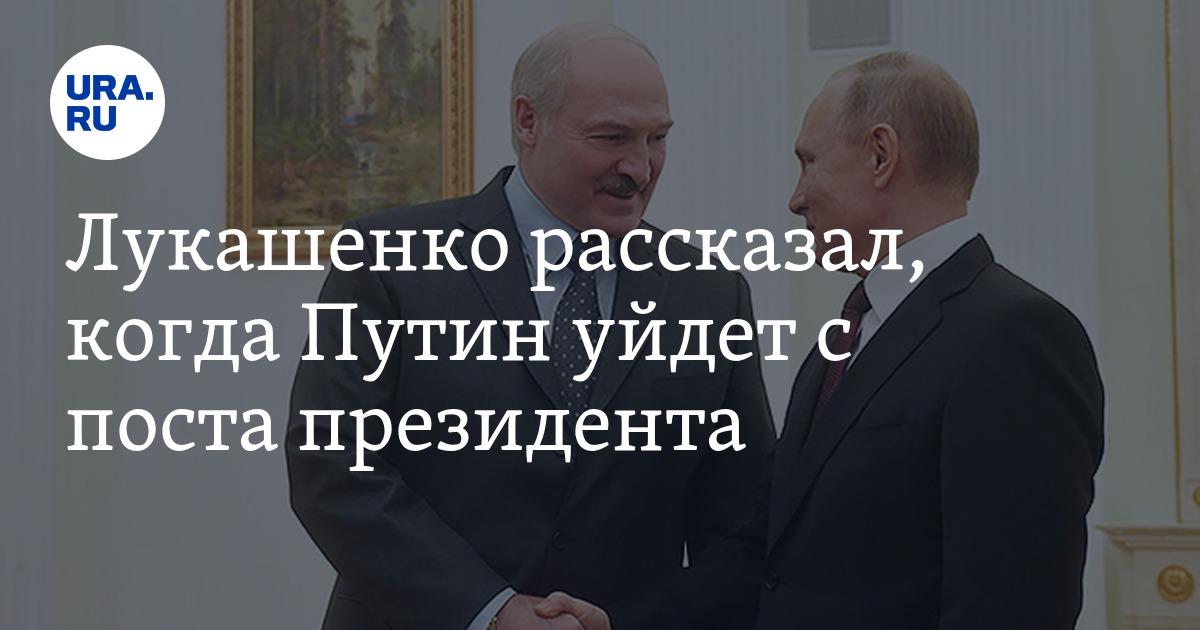 Лукашенко рассказал, когда Путин уйдет с поста президента