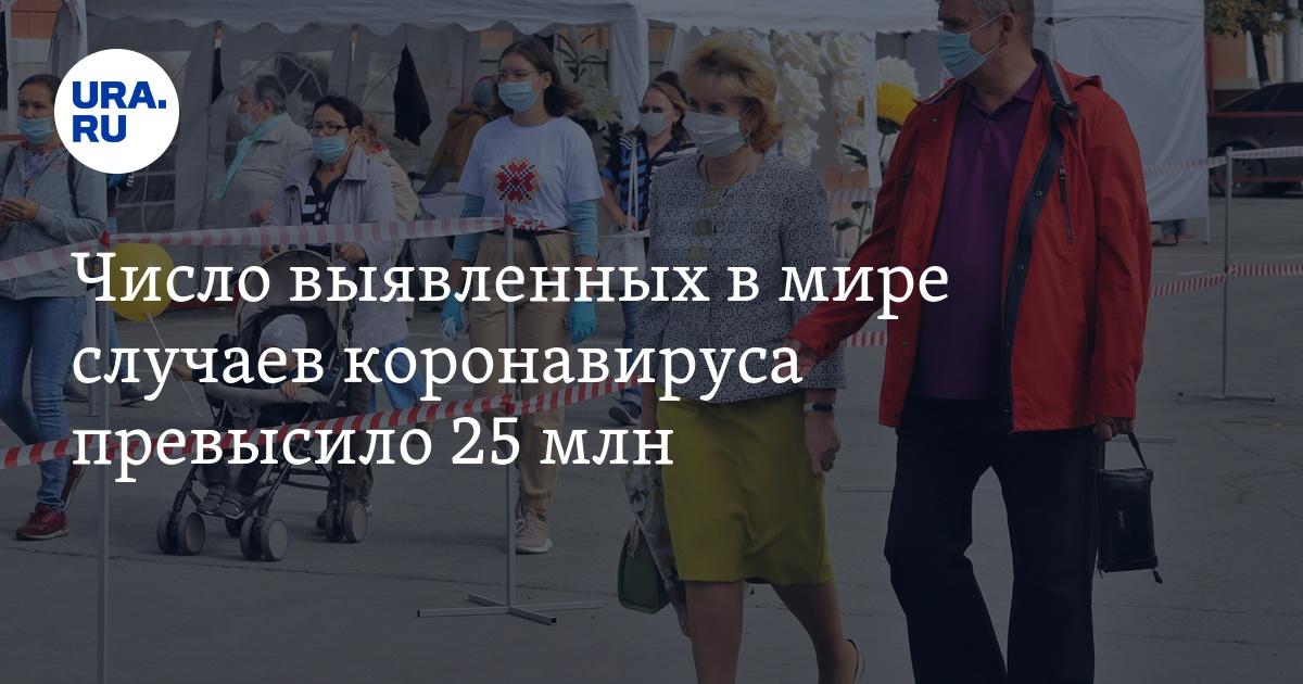 Коронавирусом в мире заразились 25 млн человек — URA.RU - URA.Ru