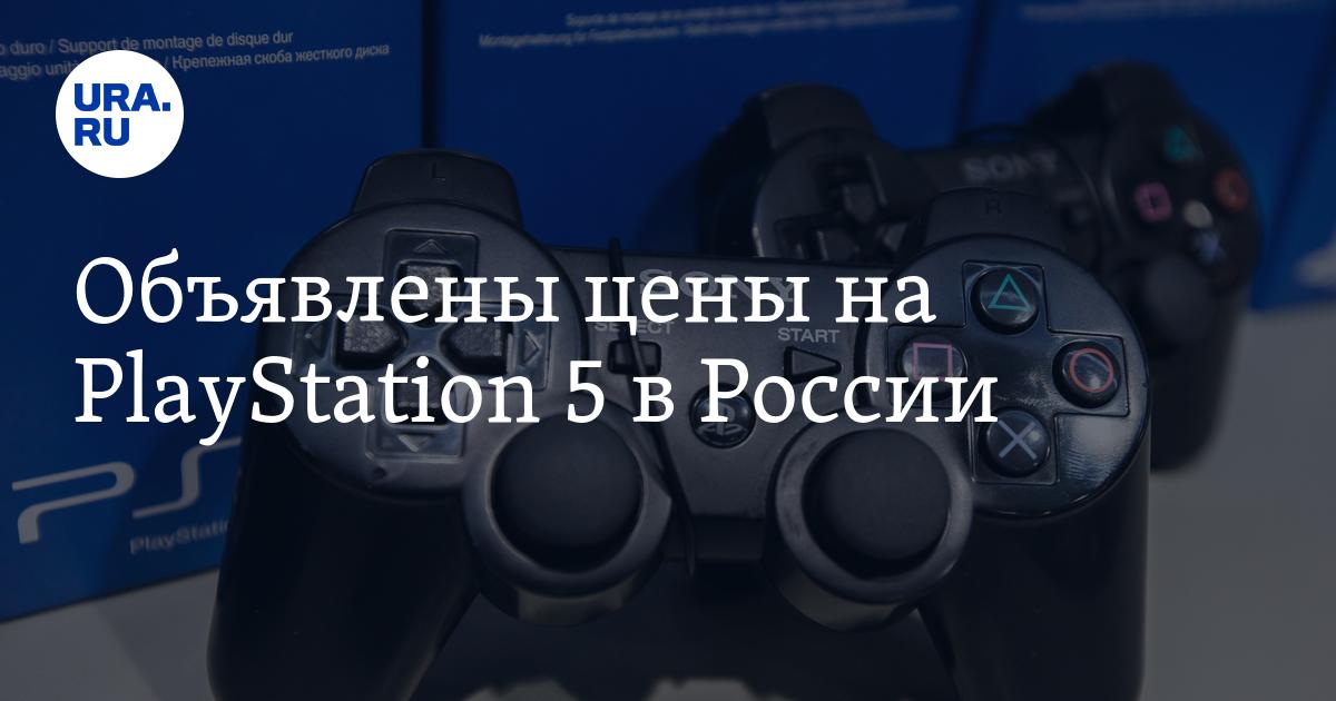 Объявлены цены на PlayStation 5 в России - URA.Ru