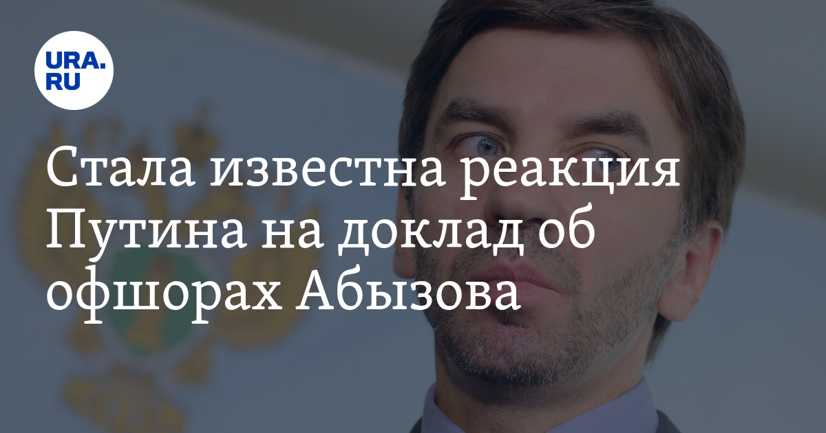 Стала известна реакция Путина на доклад об офшорах Абызова