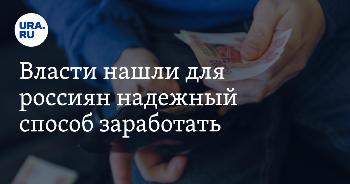 Власти нашли для россиян надежный способ заработать
