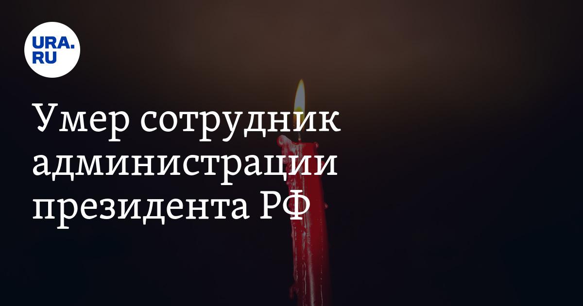 Умер сотрудник администрации президента РФ