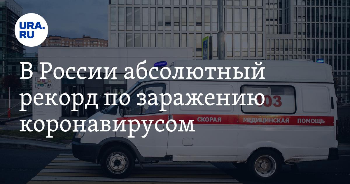 В России абсолютный рекорд по заражению коронавирусом