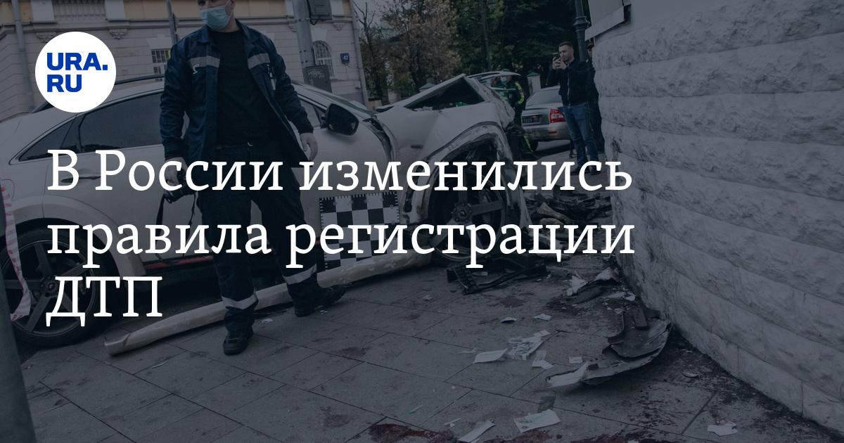 В России изменились правила регистрации ДТП