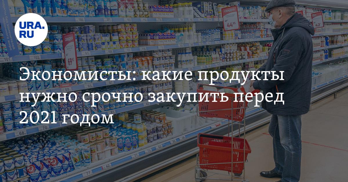 продукты нужно срочно закупить перед 2021 годом