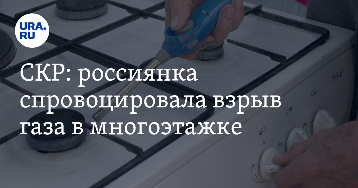 россиянка спровоцировала взрыв газа в многоэтажке