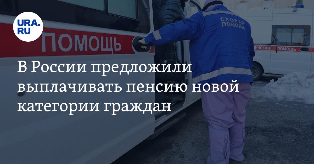 В России предложили выплачивать пенсию новой категории граждан - URA.Ru