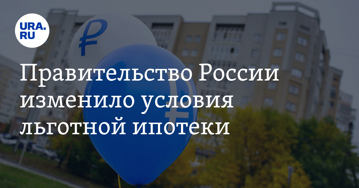 Правительство России изменило условия льготной ипотеки - URA.Ru