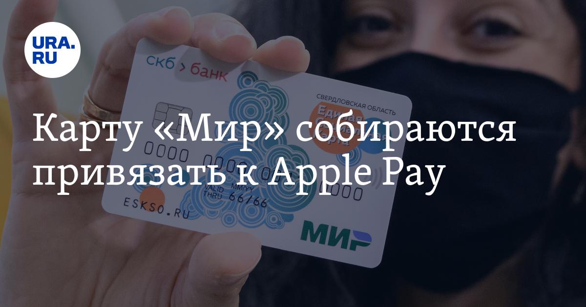 Карту «Мир» собираются привязать к Apple Pay - URA.Ru