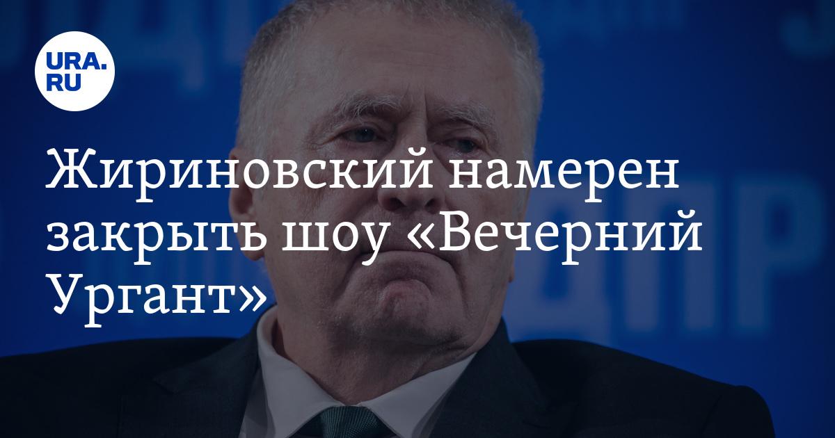 Жириновский намерен закрыть шоу «Вечерний Ургант»
