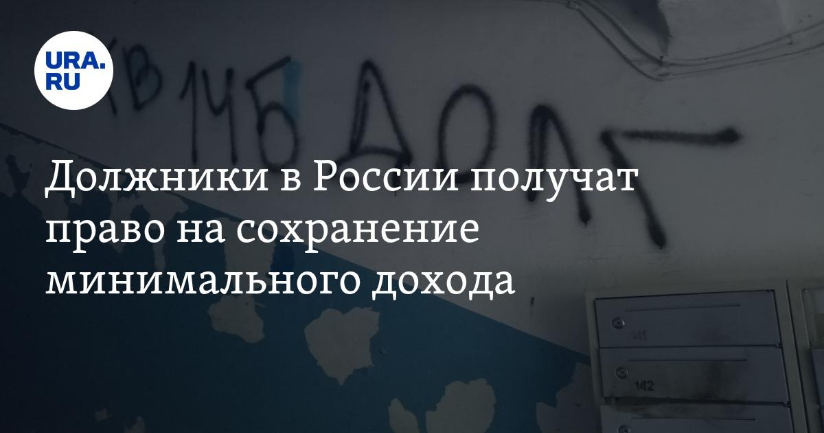 Должники в России получат право на сохранение минимального дохода