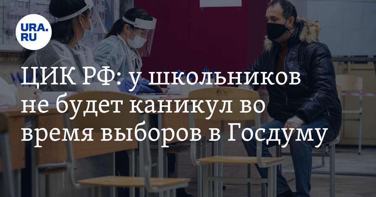 ЦИК РФ: у школьников не будет каникул во время выборов в Госдуму