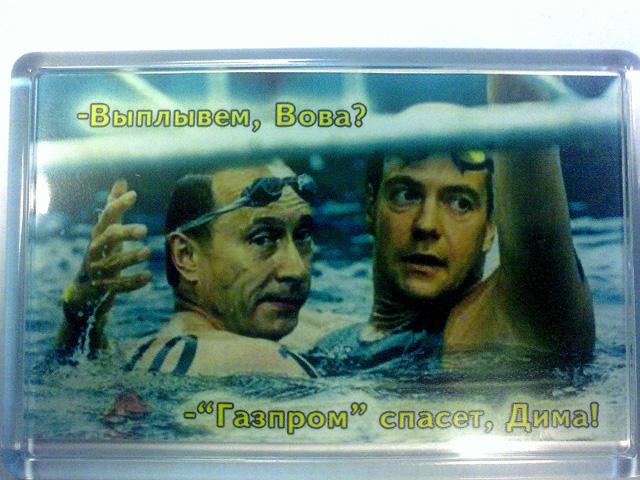 Вот, где свобода слова! На Ямале продают магниты с коллажем: «Выплывем, Вова? – «Газпром» спасет, Дима!»