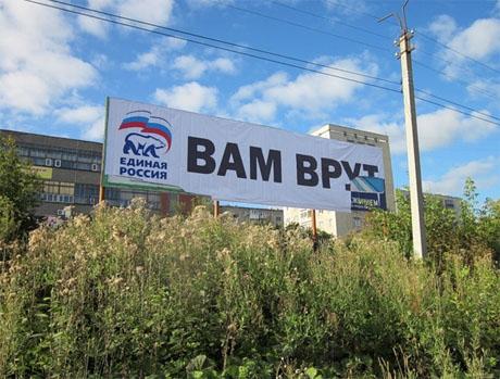 Первоуральский борец с «Единой Россией» дал новый повод заговорить о себе, повесив в центре города плакат «Вам врут»