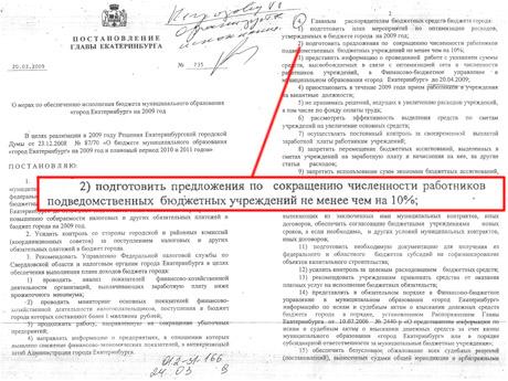 Мэрия Екатеринбурга объяснила, почему Чернецкий требует сократить 10% бюджетников: «В пресс-службе уже нет ставки»